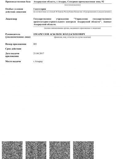 DCS-Лицензия СМР-4