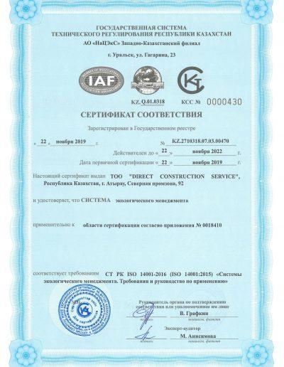 ISO 14001 2015 Системы экологического менеджмента-1