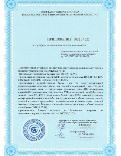 ISO 14001 2015 Системы экологического менеджмента-2