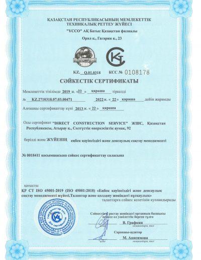 ISO 45001 2018-Еңбек қауіпсіздігі және денсаулық сақтау менеджменті жүйесі-1