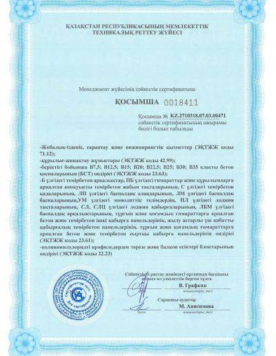 ISO 45001 2018-Еңбек қауіпсіздігі және денсаулық сақтау менеджменті жүйесі-2