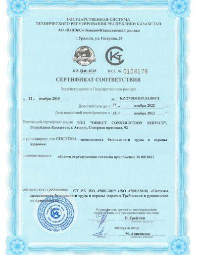 ISO 45001 2018-Системы менеджмента безопасности труда и охраны здоровья-1