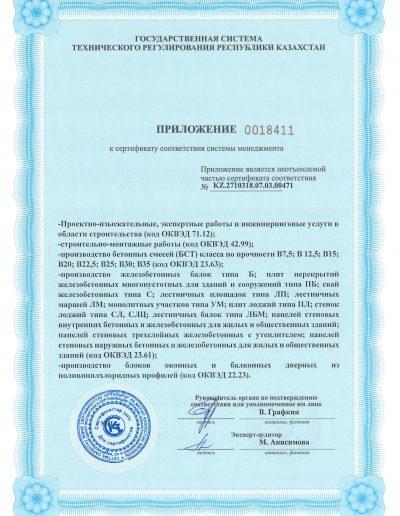 ISO 45001 2018-Системы менеджмента безопасности труда и охраны здоровья-2