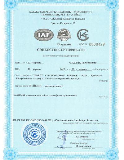 ISO 9001 2015-Сапа менеджменті жүйелері-1