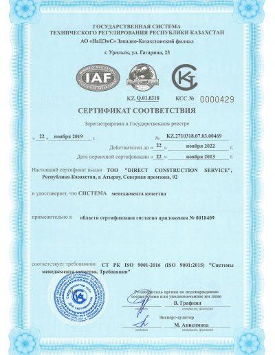 ISO 9001 2015-Системы менеджмента качества-1