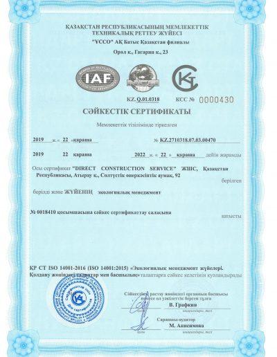 ISO 9001 2015-Экологиялық менеджмент жүйелері-1