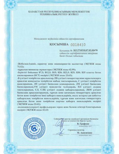 ISO 9001 2015-Экологиялық менеджмент жүйелері-2